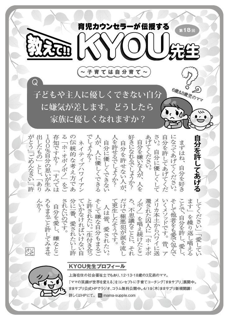 670教えてKYO先生