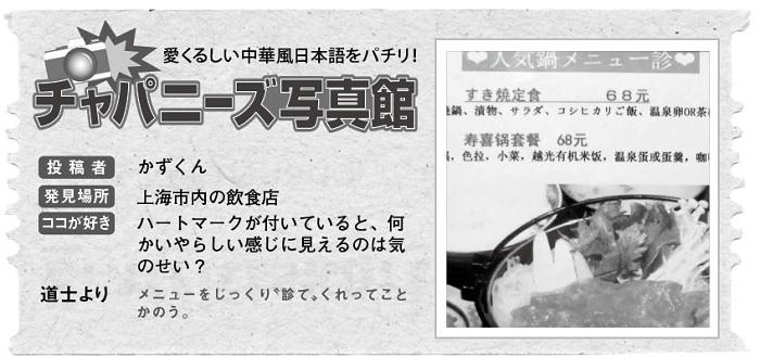 669投稿!読ホウ王国-2