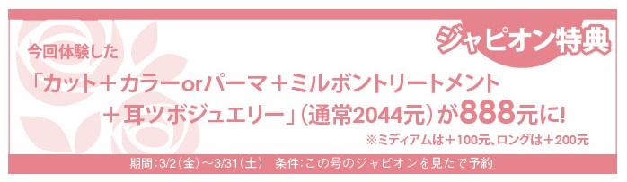 668読者モデル(女)-4