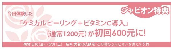 670読者モデル(女)-4