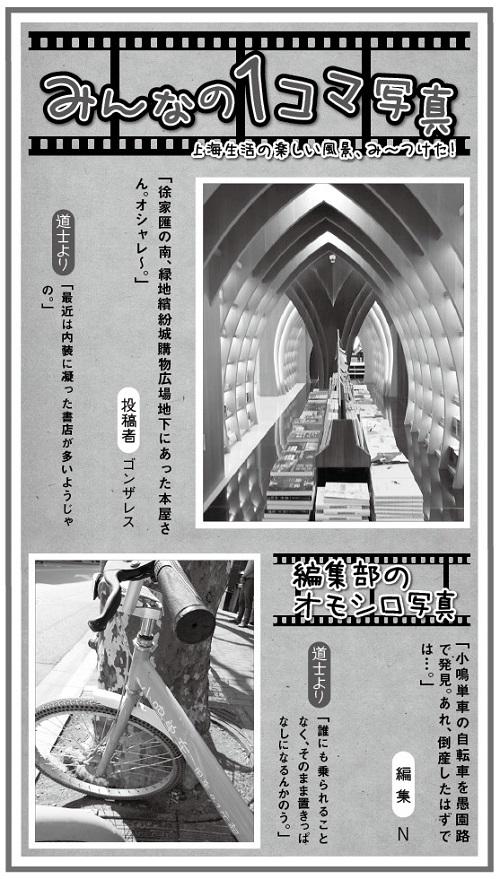 670投稿!読ホウ王国-3