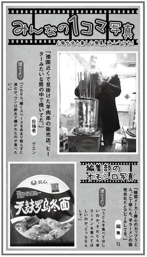 672投稿!読ホウ王国-3