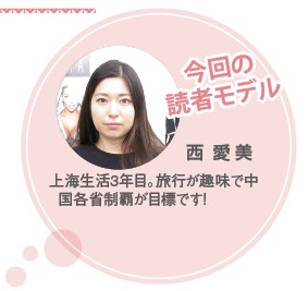 668読者モデル(女)-3
