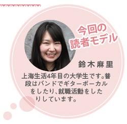 669読者モデル(女)-3