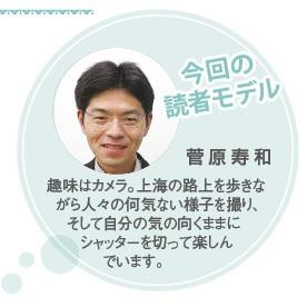 -671読者モデル(男)-3
