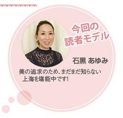 676読者モデル(女)-3