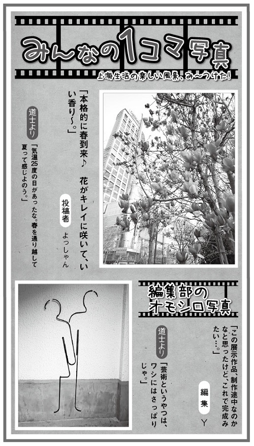 673投稿!読ホウ王国-5