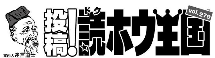 674投稿!読ホウ王国-1