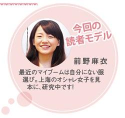 673読者モデル(女)-3