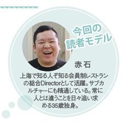 674読者モデル(男)-3