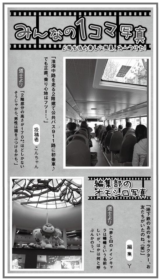 675投稿!読ホウ王国-3