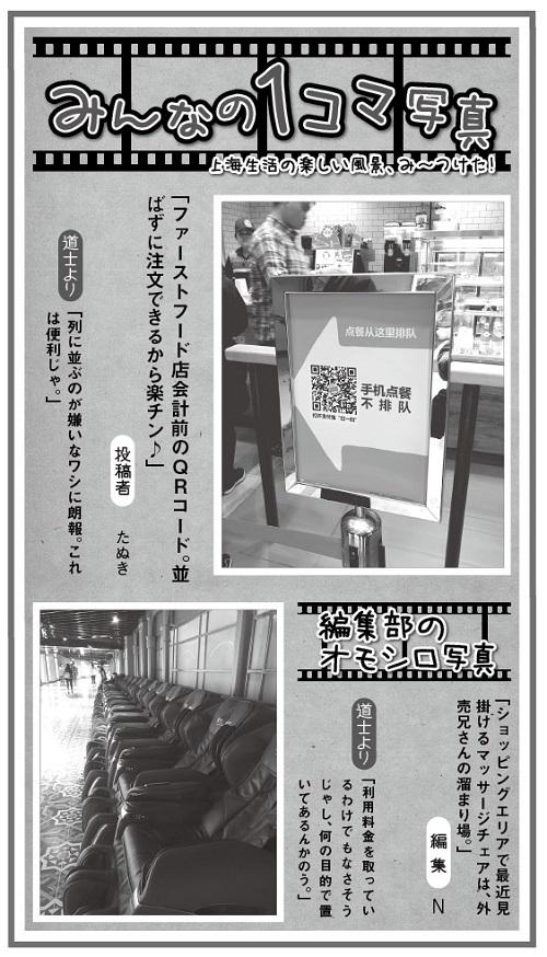 676投稿!読ホウ王国-3