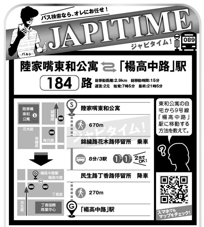 675JAPITIME-1
