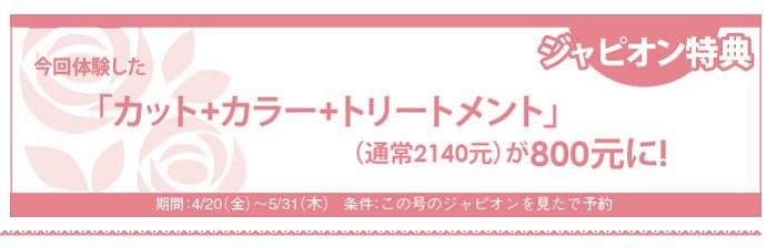 675読者モデル(女)-4