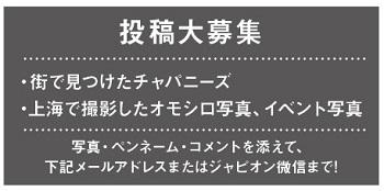 673投稿!読ホウ王国-3