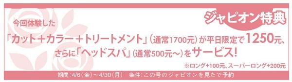 673読者モデル(女)-4
