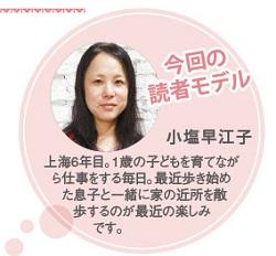 675読者モデル(女)-3