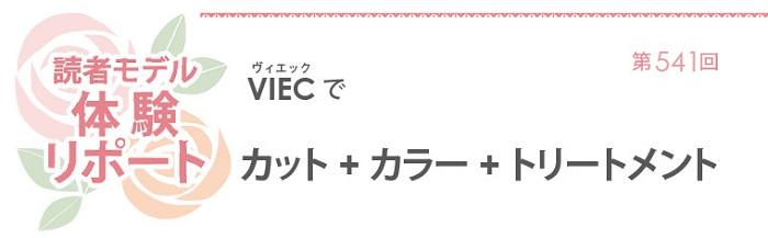 675読者モデル(女)-1