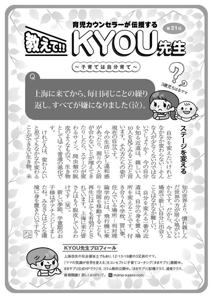676教えてKYO先生
