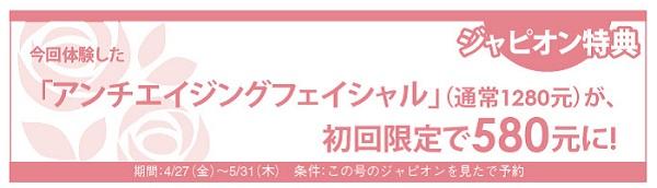676読者モデル(女)-4