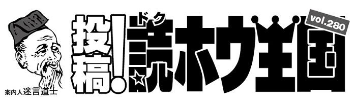 675投稿!読ホウ王国-1