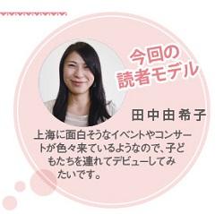 679読者モデル(女)-3