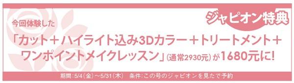 677読者モデル(女)-4