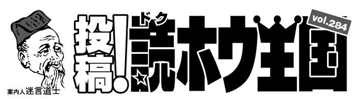679投稿!読ホウ王国-1