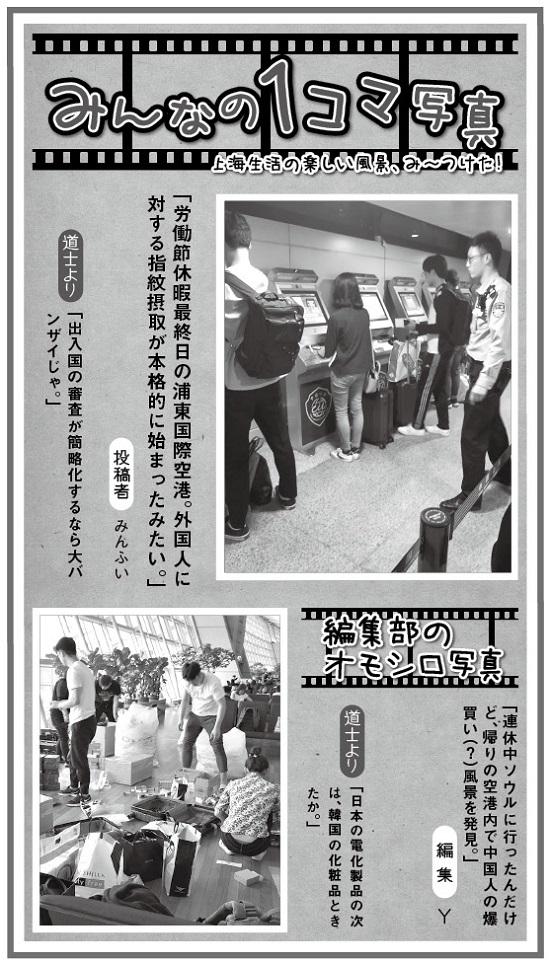 679投稿!読ホウ王国-3