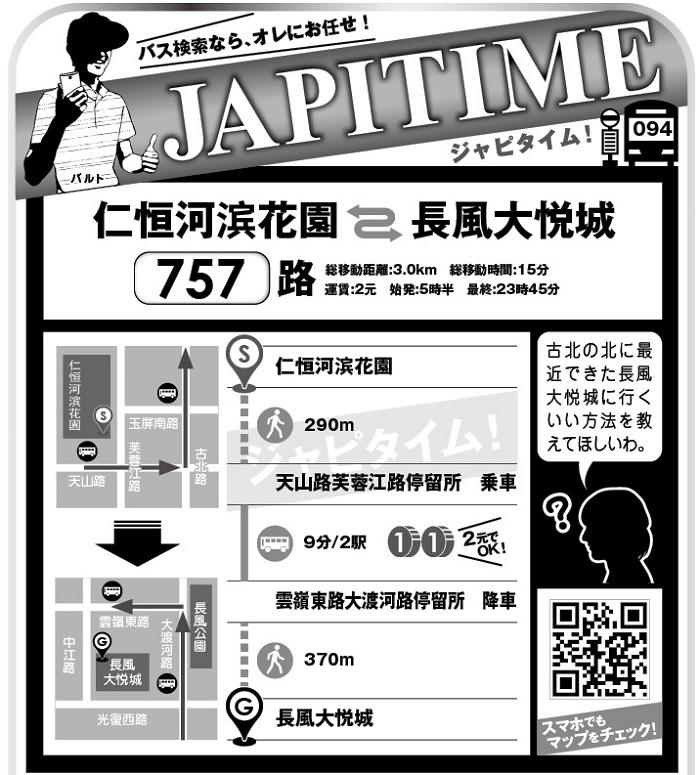 680JAPITIME-1