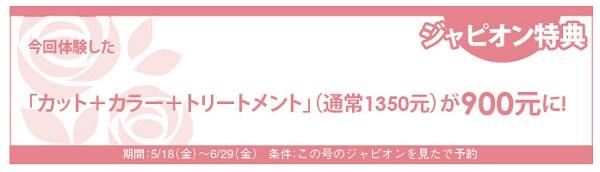 679読者モデル(女)-4