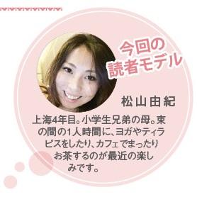678読者モデル(女)-6