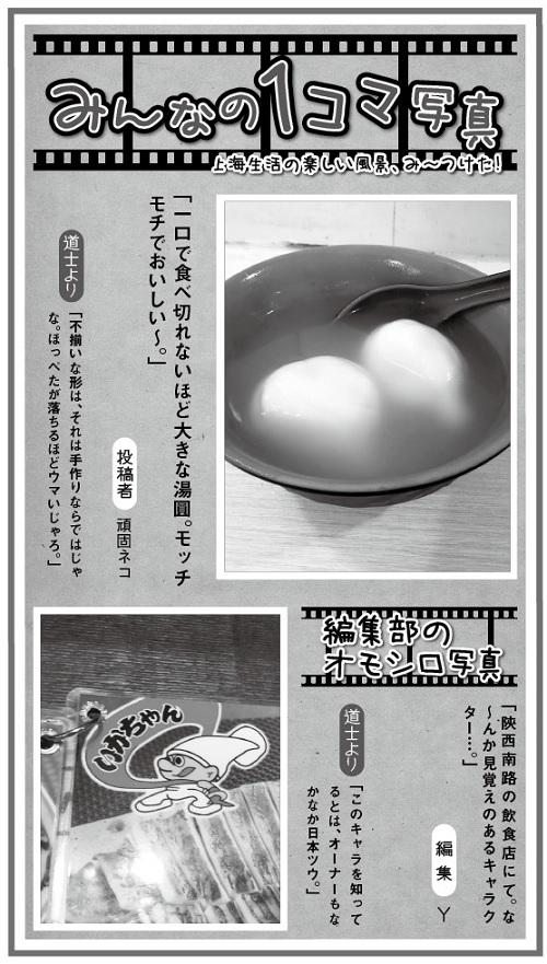 677-投稿!読ホウ王国-3
