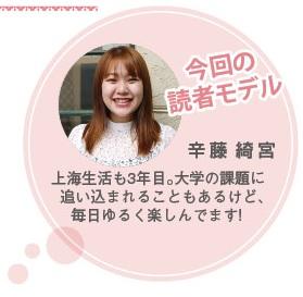 682読者モデル(女)-3