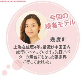 681読者モデル(女)-3