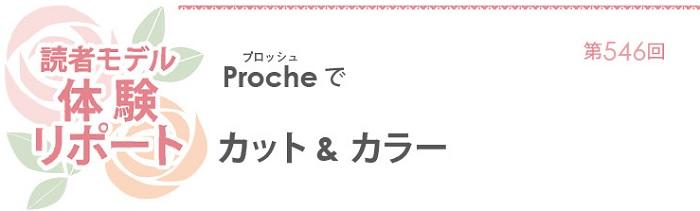 682読者モデル(女)-1