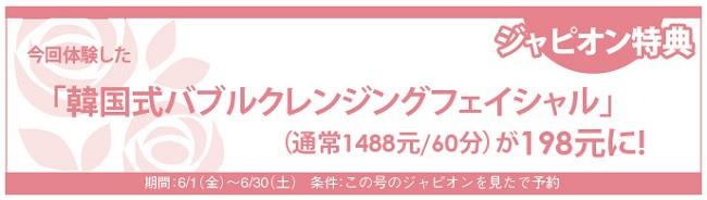681読者モデル(女)-4