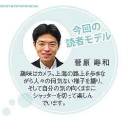 684読者モデル(男)-3
