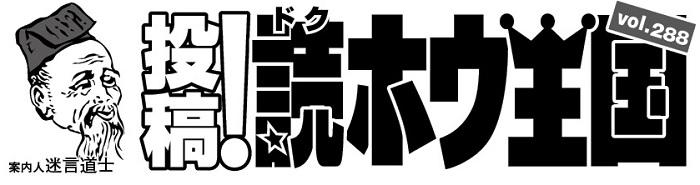 683投稿!読ホウ王国-1