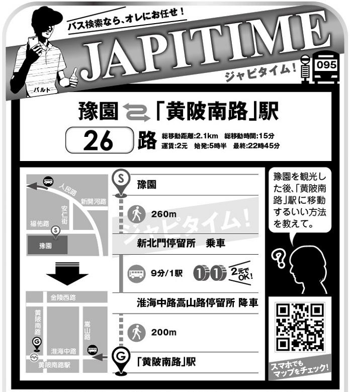 681JAPITIME-1