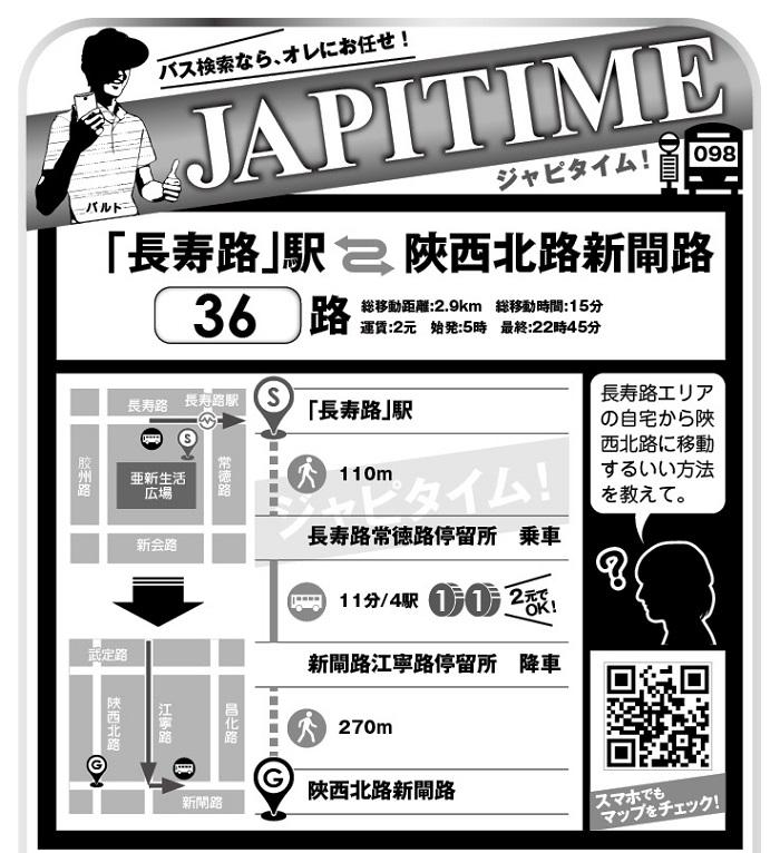 684JAPITIME-1