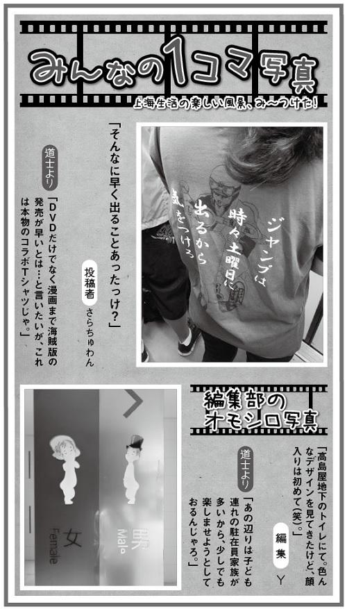 683投稿!読ホウ王国-3