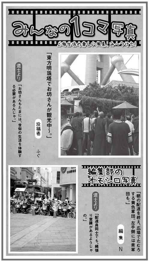 684投稿!読ホウ王国-3