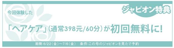 684読者モデル(男)-4