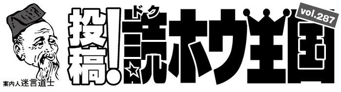 682投稿!読ホウ王国-1
