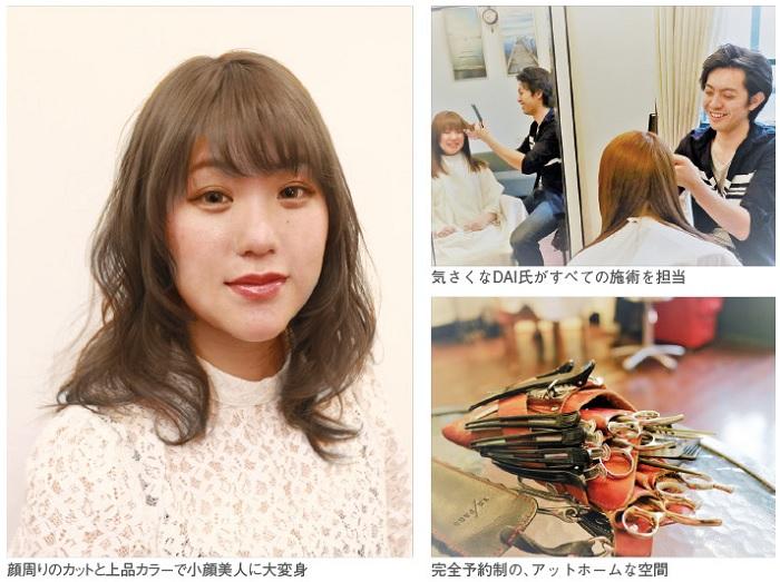 682読者モデル(女)-2