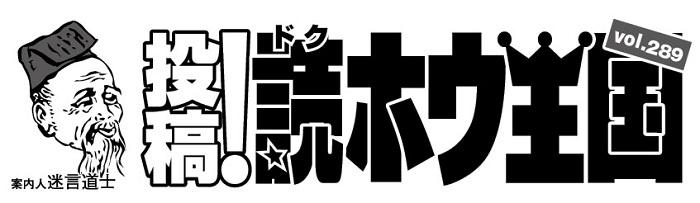 684投稿!読ホウ王国-1