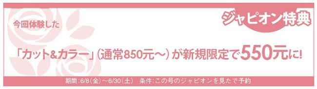 682読者モデル(女)-4