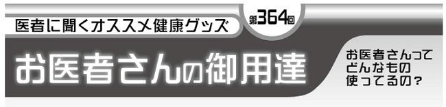681お医者さん-1