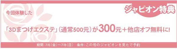 読者モデル_01_03